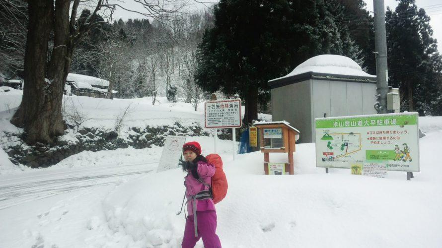 米山バックカントリーレポート